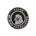 Монета  серебро.  Ювелирная компания